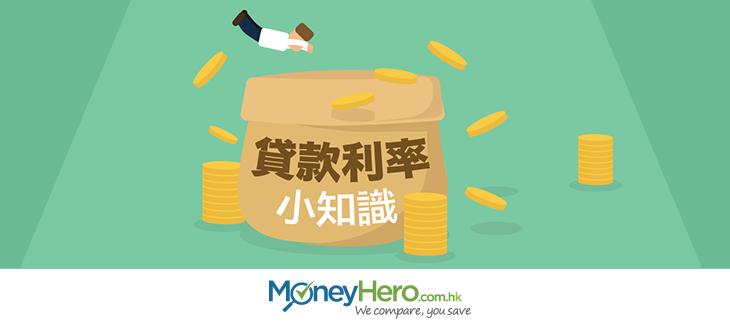 貸款利率小知識(2015年4月24日)