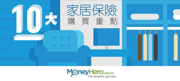 【 保險 】10大家居保險購買重點