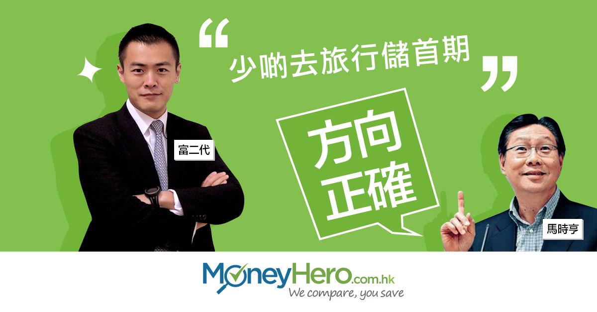 富二代勸香港年青人:少啲去旅行儲首期;馬時亨認爲方向正確