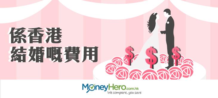 INFOGRAPHIC:究竟結婚要用幾多錢?