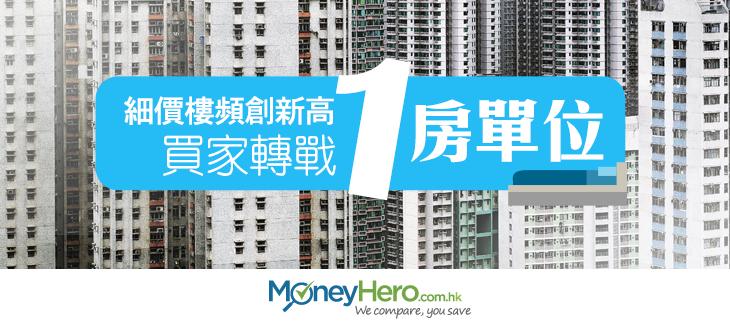 細價樓頻創新高,買家轉戰一房單位!