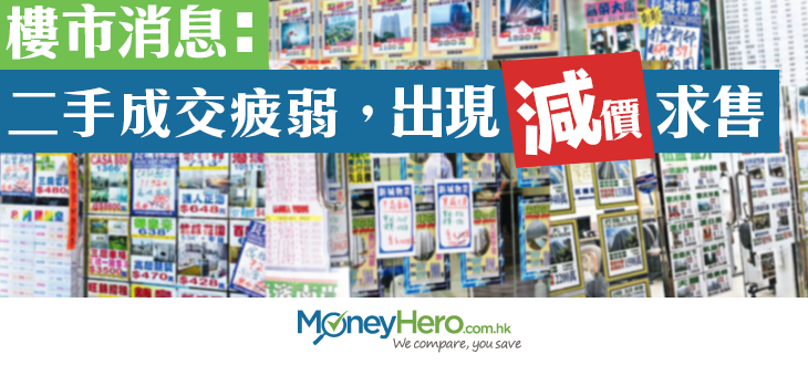樓市消息:二手樓成交疲弱,出現減價求售(2015年7月6日)