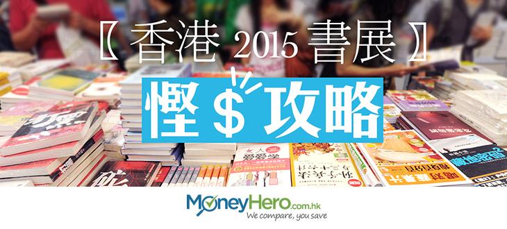 香港書展2015慳錢攻略