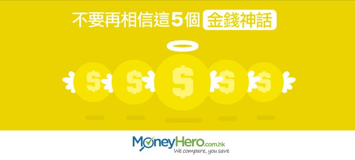 不要再相信這5個「 金錢 神話」!