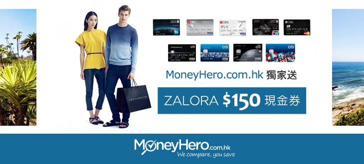 Moneyhero.com.hk 獨家送 ZALORA $150現金券