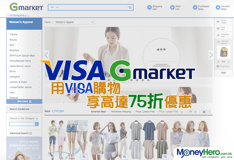 韓國網上購物網站Gmarket X VISA折扣優惠