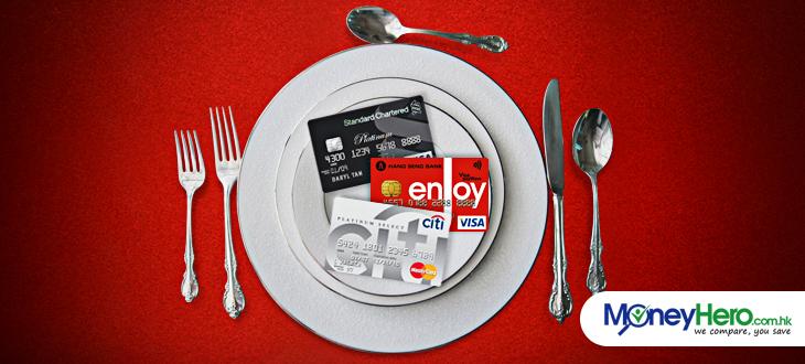 信用卡為你提供餐飲優惠