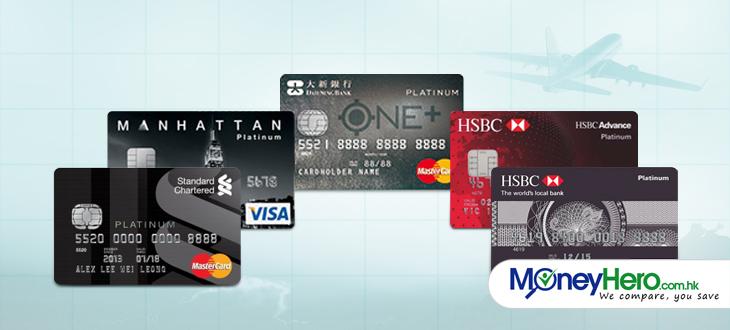帶同你的信用卡旅遊