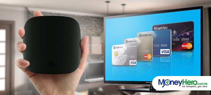申請建行(亞洲)信用卡換取新小米盒子