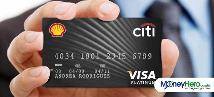 立即申請Shell Citibank白金卡賺取高達HKD 800入油回贈