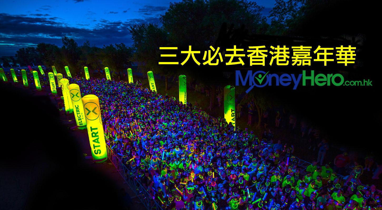 3 大香港必去美酒派對嘉年華巡禮
