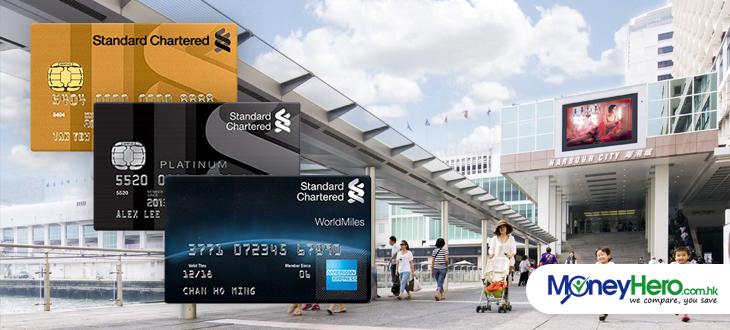 2014年9月香港渣打銀行信用卡優惠