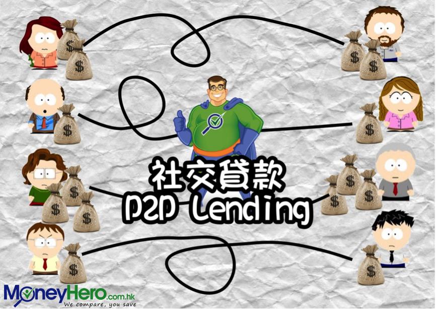 P2P社交借貸 – 現代貸款新模式