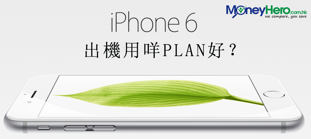 iPhone 6上台出機大攻略