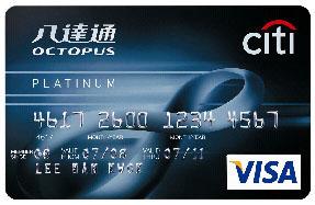 八達通Citibank信用卡