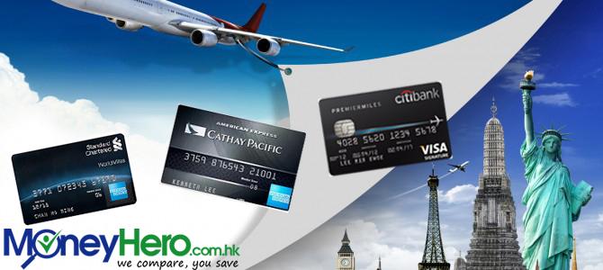 三張最抵迎新飛行里數信用卡