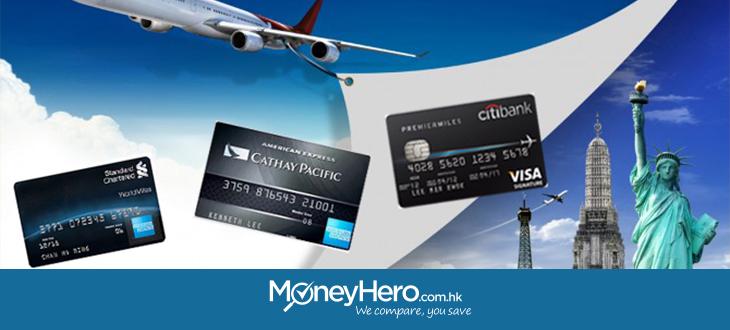 三張激抵飛行里數信用卡