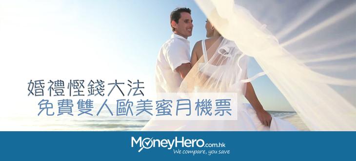 婚禮慳錢大法- 免費雙人歐美蜜月機票