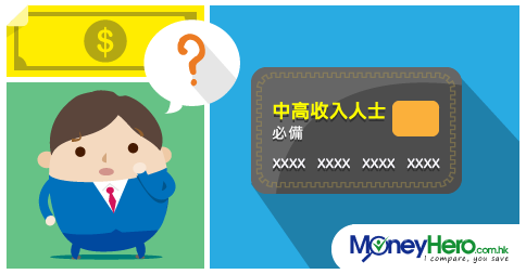 中高收入必備 - 最強回贈信用卡