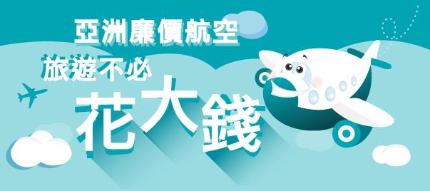 香港廉航攻略百科