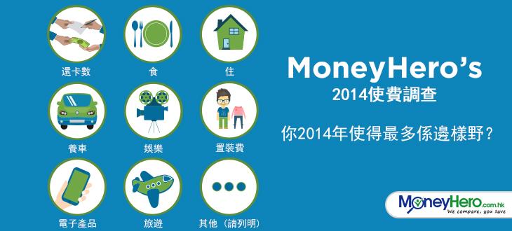 MoneyHero's 2014 使費調查