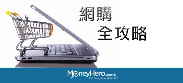 香港 網購優惠 全攻略