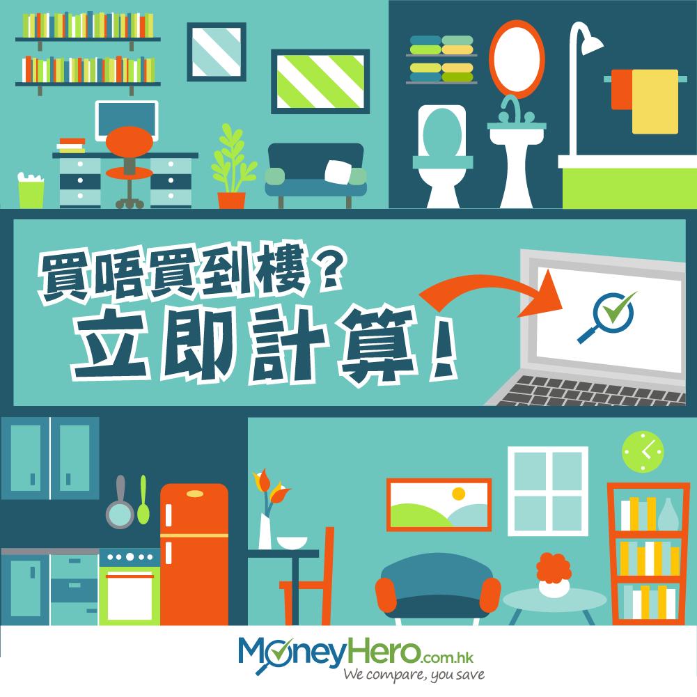 MoneyHero獨家專享 超級按揭計算機