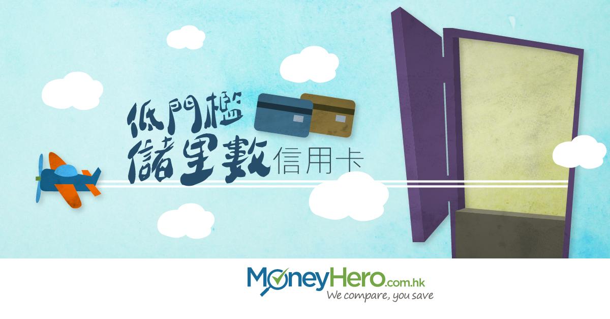 低門檻,儲里數信用卡!