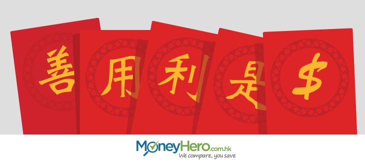善用利是錢 學5大理財法