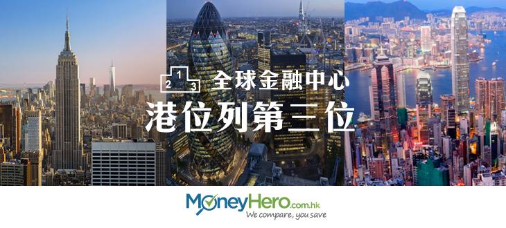 全球金融中心 港位列第三位