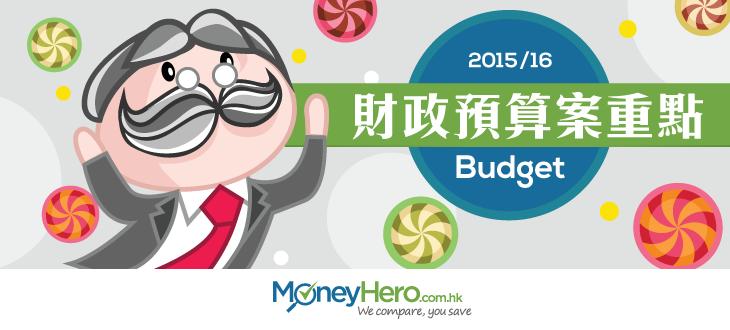 2015 財政預算案 重點懶人包