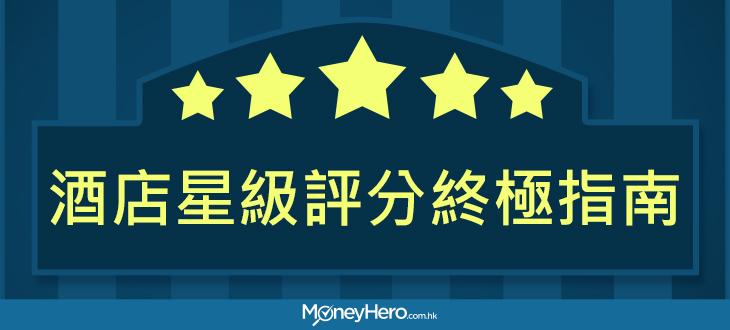 INFOGRAPHIC:酒店星級評分終極指南