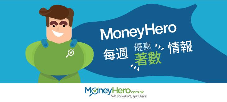 【MoneyHero每週優惠著數情報】2015年5月11日