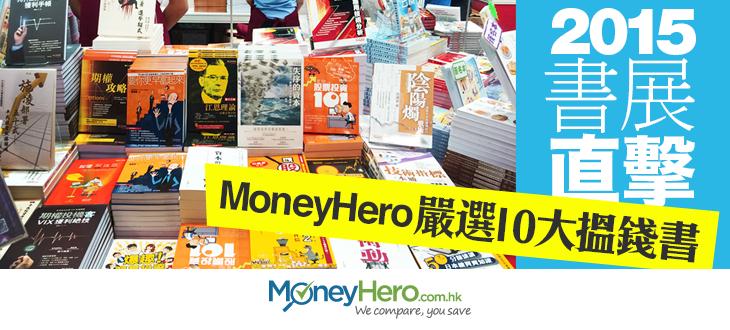 2015書展直擊:MoneyHero嚴選10大搵錢書