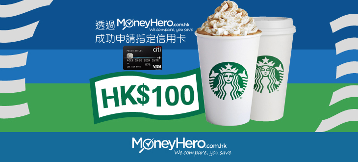 MoneyHero.com.hk獨家迎新 再送Starbucks $100現金券 !