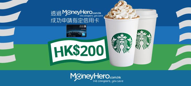 獨家迎新, 送你Starbucks $200 現金券 !