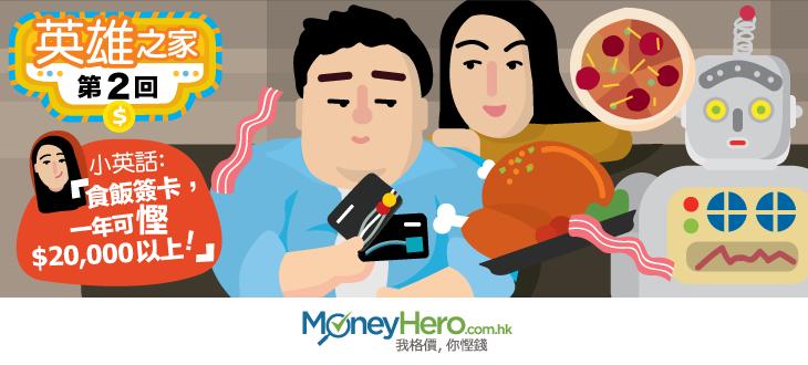 《英雄之家》第2回 ~ 小英話:「食飯簽卡,一年可慳$20,000以上 !」