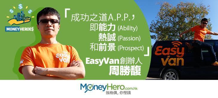 香港召貨車app EasyVan 創辦人周勝馥